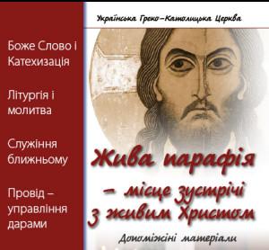 zywa_parafia-kopia