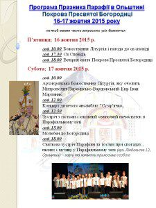 Програма Празника Парафії в Ольштині 1